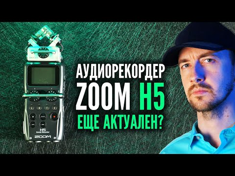 Zoom H5 Handy Recorder with Interchangeable Microphone